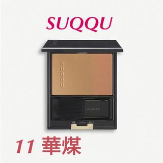 スック(SUQQU)の新品✨SUQQU スック ピュアカラーブラッシュ 11 華煤 HANASUSU(チーク)