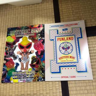 HYSTERIC MINI - ヒスミニ ムック本  4冊(本のみ)