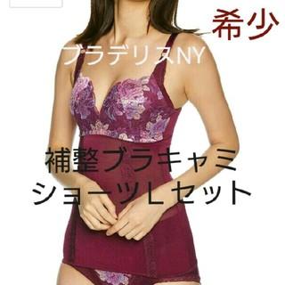 増税前9月限定☆ブラデリスNY☆希少完売品☆補整ブラキャミL+ショーツLセット