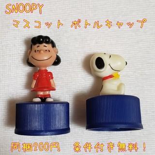 スヌーピー(SNOOPY)のペプシコーラ スヌーピーマスコット ボトルキャップ2点セット(ノベルティグッズ)
