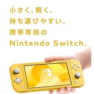 Nintendo Switch - ニンテンドースイッチ ライト イエロー 新品未開封品 送料無料