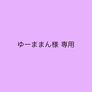 フクスケ(fukuske)のゆーままん様専用(ショーツ)