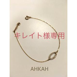 AHKAH - AHKAH ブレスレット K18YG dia0.09ct 新品 保証書無し