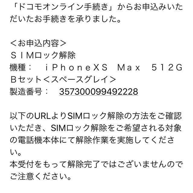 Apple(アップル)の新品未開封 iphoneXS MAX 512GB SIMロック解除済み スマホ/家電/カメラのスマートフォン/携帯電話(スマートフォン本体)の商品写真