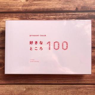 新品 present book 好きなところ100 White いろは出版(カード/レター/ラッピング)