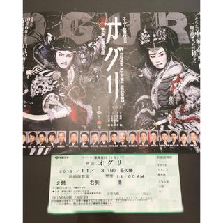 送料込 定価 チケット スーパー歌舞伎オグリ 中村隼人 11/3昼 2等A席1枚(伝統芸能)