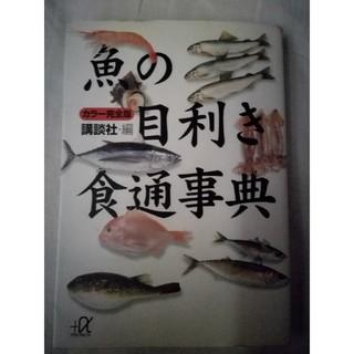 魚の目利き辞典