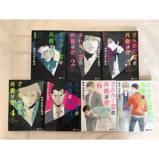 さんかく窓の外側は夜 1~7巻 ポストカード ヤマシタトモコ
