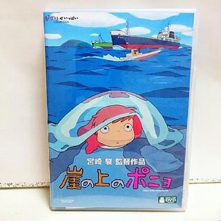 ジブリ - スタジオジブリ♡崖の上のポニョ DVD 純正ケース付き【特典ディスク】