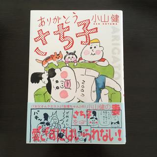 角川書店 - コミック ありがとう さち子