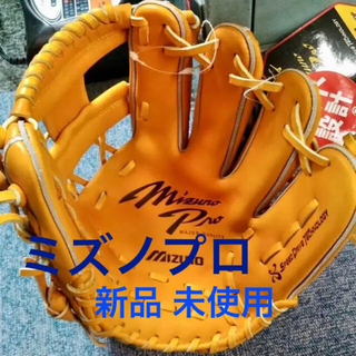 MIZUNO - ミズノプロ  新品 未使用 内野手用 送料込み 硬式 草野球でも