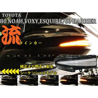 トヨタ(トヨタ)の80系ノア ヴォクシー  エスクァイア 60ハリアー 流れるLEDドアミラー(汎用パーツ)