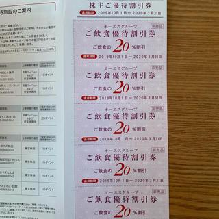 オーエスグループ 株主優待券(レストラン/食事券)