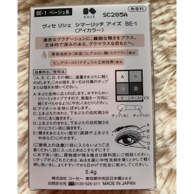 VISEE(ヴィセ)のヴィセ  リシェアイカラー コスメ/美容のベースメイク/化粧品(アイシャドウ)の商品写真