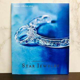 スタージュエリー(STAR JEWELRY)の【 新品 】 スタージュエリー  ADA 4°C カタログ セット(リング(指輪))