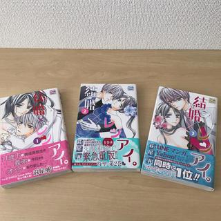 白泉社 - 送料込み 結婚×レンアイ。 1〜3巻セット