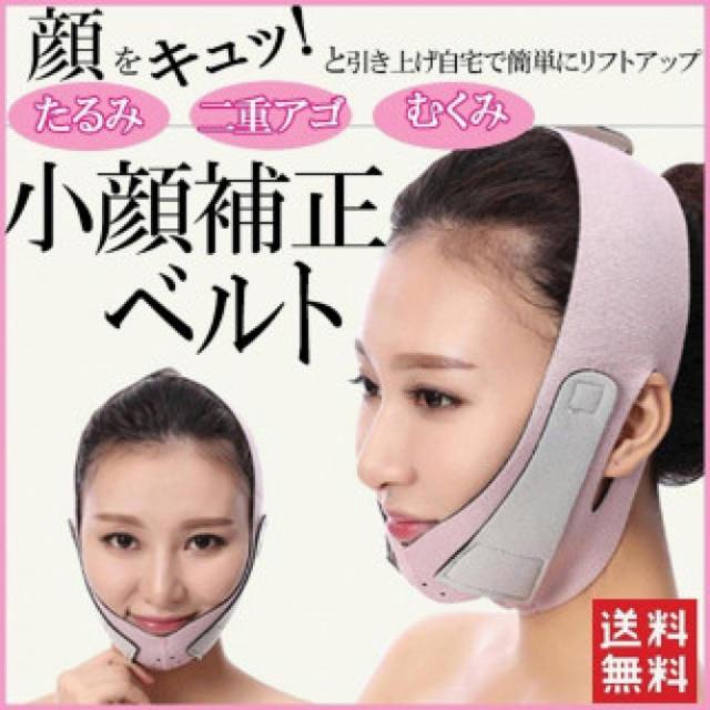 マスク 効果 予防 、 145 桃 小顔ベルト 矯正 フェイスバンドの通販