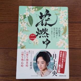 花燃ゆ(2)(文学/小説)