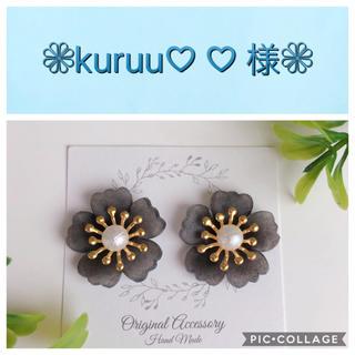 kuruu様専用ページです❁(ピアス)