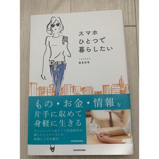 角川書店 - スマホひとつで暮らしたい