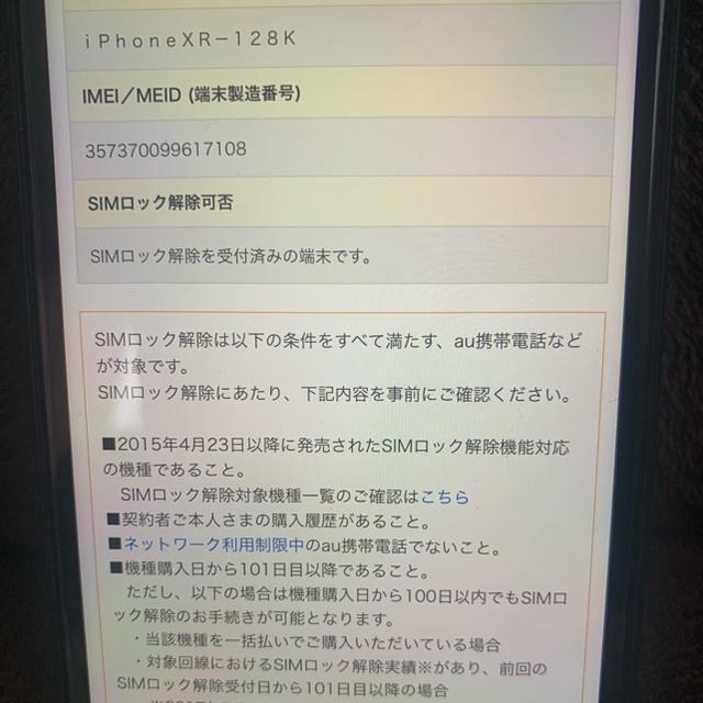 Apple(アップル)のiPhoneXR 128G スマホ/家電/カメラのスマートフォン/携帯電話(スマートフォン本体)の商品写真