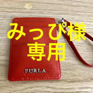 フルラ(Furla)の★みっぴ様専用★【新品未使用】FURLA パスケース(パスケース/IDカードホルダー)
