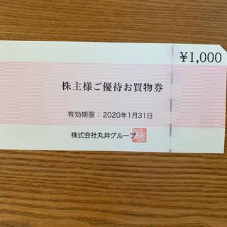 丸井グループ 株主優待券(ショッピング)