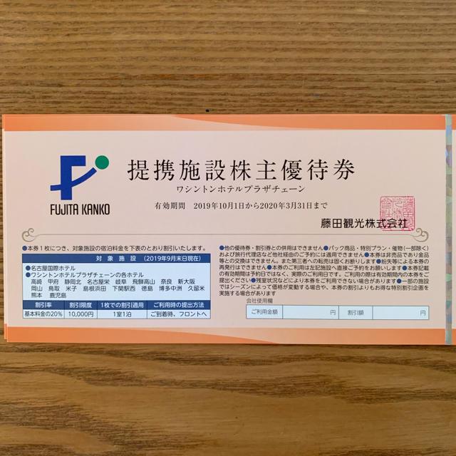 藤田観光 株主優待券 チケットの優待券/割引券(宿泊券)の商品写真