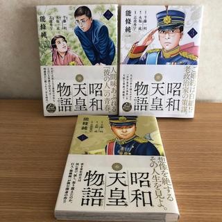 小学館 - 昭和天皇物語1〜3巻
