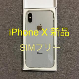 新品 iPhone X 64GB SIMフリー AppleCare+保証付き