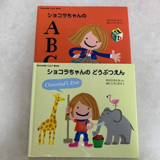 講談社 - ショコラちゃんの どうぶつえん  ABC  2冊セット