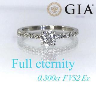★SALE★【エタニティ】F VS2 エクセレント!高品質ダイヤ GIA鑑定書付(リング(指輪))