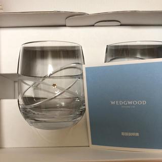 ウェッジウッド(WEDGWOOD)の☆ウェッジウッド☆ストーン付ペアグラス(グラス/カップ)
