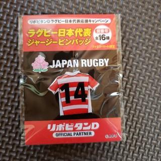 ラグビー日本代表ピンバッジ