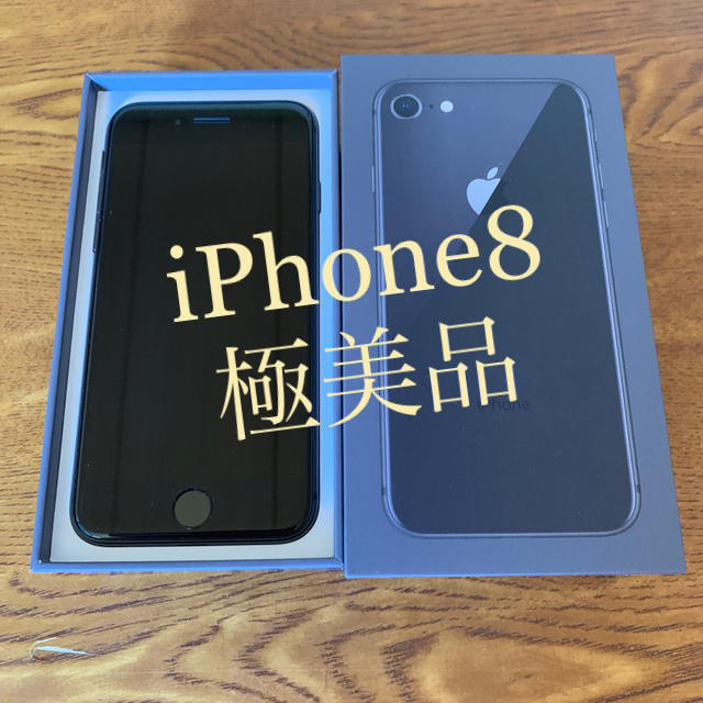 iPhone(アイフォーン)のめぐ様専用【極美品】iPhone8 SIMロック解除済み スマホ/家電/カメラのスマートフォン/携帯電話(スマートフォン本体)の商品写真