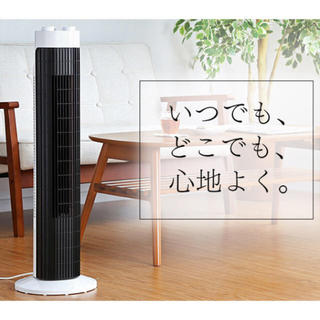 ✨送料無料‼️✨【数量限定】\在庫処分/扇風機 タワー型