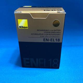 Nikon - 新品 Nikon EN-EL18 リチャージャブルバッテリー
