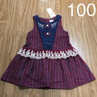 スーリー(Souris)のスーリー  ストライプジャンパースカート 新品】100 レッド(ワンピース)