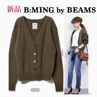 B:MING LIFE STORE by BEAMS - 新品 ビーミングバイ beams  コットン 畦 カーディガン