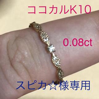 アガット(agete)のアガット/agete /ココカルK10ダイヤリング(リング(指輪))