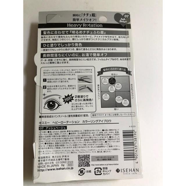 Heavy Rotation(ヘビーローテーション)のヘビーローテーション カラーリングアイブロウN07/アッシュベージュ 8g コスメ/美容のベースメイク/化粧品(眉マスカラ)の商品写真