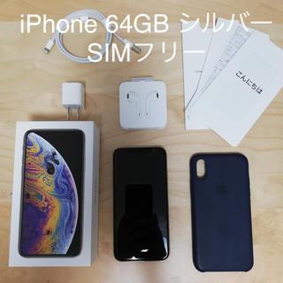 Apple - iPhone XS 64GB シルバー SIMフリーモデル