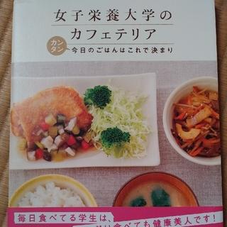 女子栄養大学のカフェテリア(料理/グルメ)