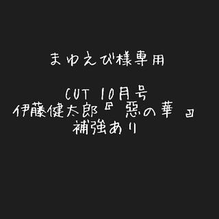 まゆえび様専用 CUT 10月号 伊藤健太郎『 惡の華 』補強なし(アート/エンタメ/ホビー)