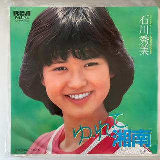 【レコード】石川秀美「ゆ・れ・て湘南/禁じられた恋の島」(その他)