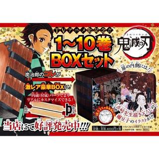 集英社 - 鬼滅の刃 アニメ化記念 1~10巻BOXセット 新品未開封 限定ボックス