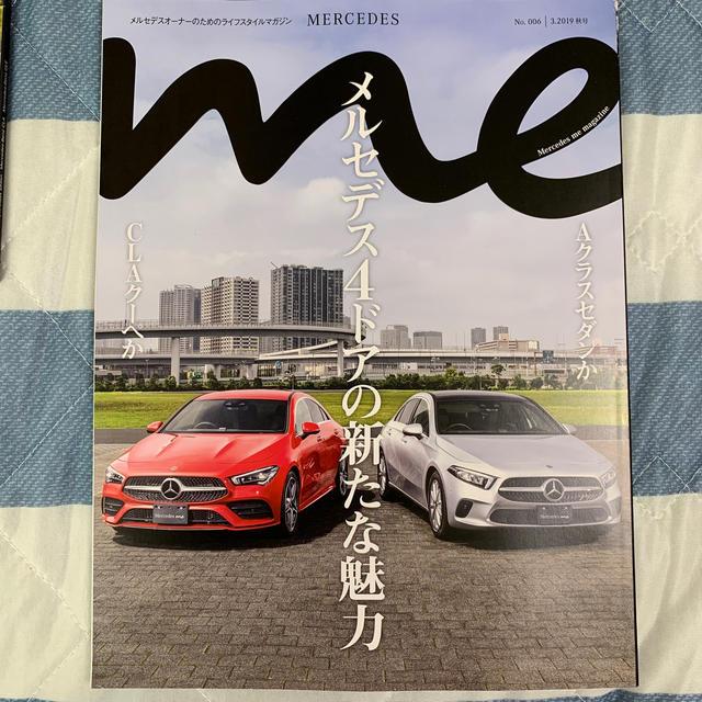Mercedes me magazine2019-03秋号 エンタメ/ホビーの雑誌(車/バイク)の商品写真