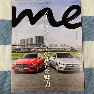 Mercedes me magazine2019-03秋号(車/バイク)