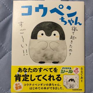 角川書店 - コウペンちゃん