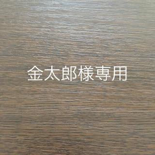 金太郎様専用(その他)